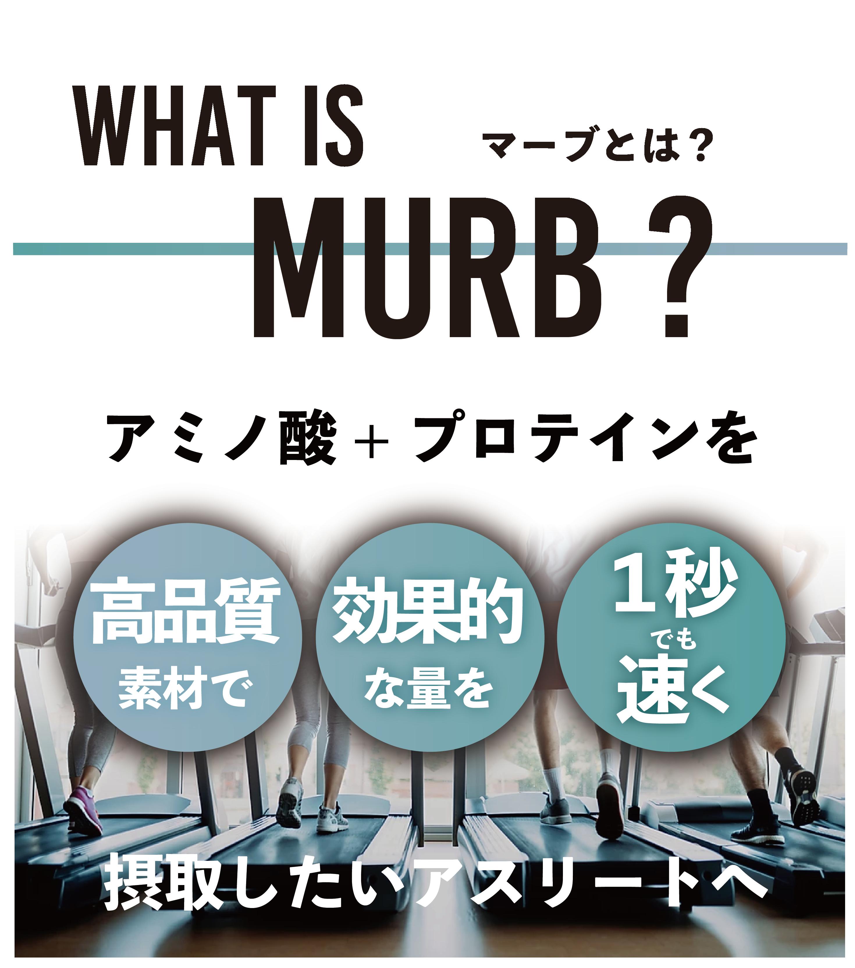 MURB(マーブ)とは?高品質で効果的な量のアミノ酸とプロテインを1秒でも速く摂取したいアスリートへ。
