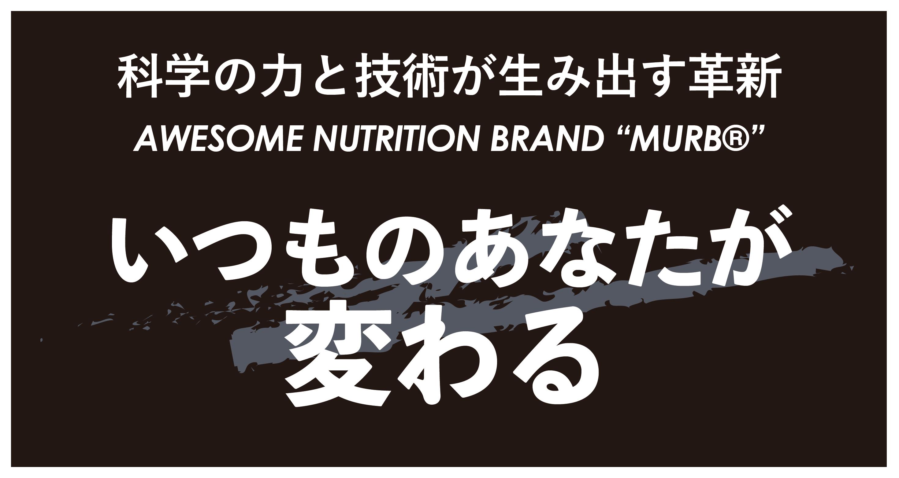 MURB(マーブ)革新的プロテインウォーターでいつものあなたが変わる。
