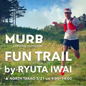 MURB岩井竜太 高尾山トレイルランニングイベント