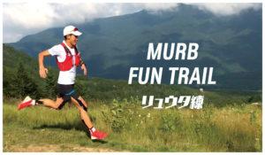 トレイルランニング 練習会 東京 神奈川