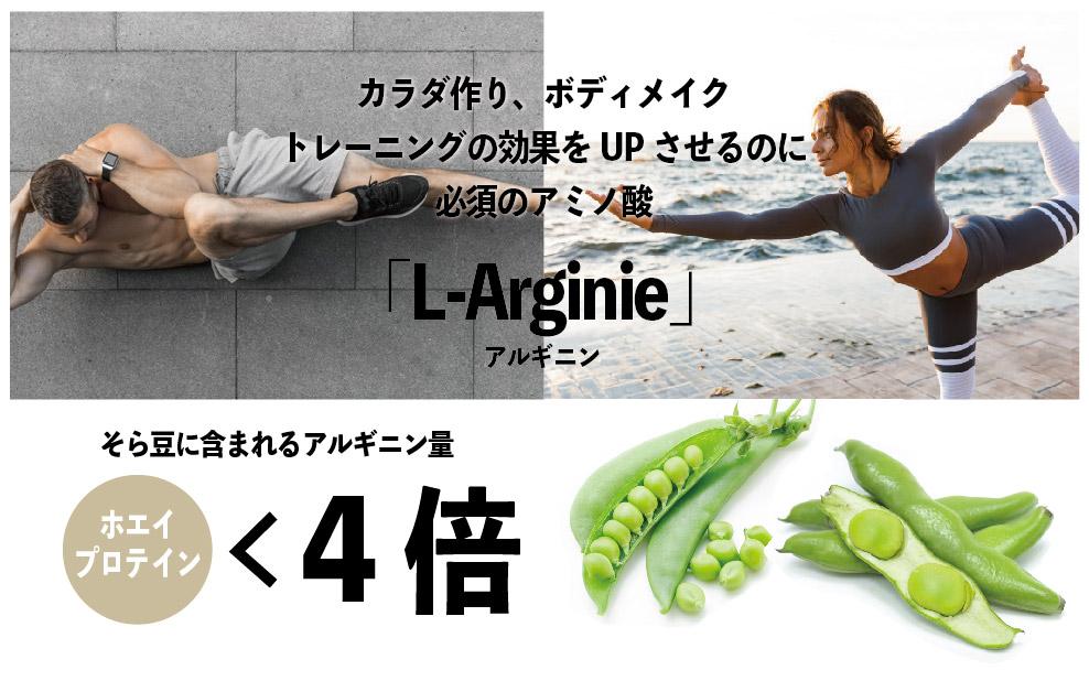 MURB アルギニン 筋肉 トレーニング 筋トレ ボディメイク 高配合 豆 プロテイン